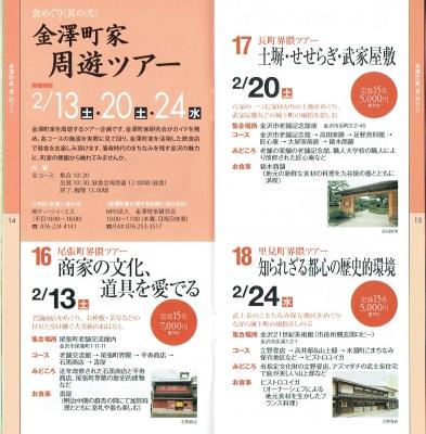 金澤町家周遊ツアー