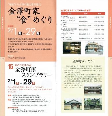 金澤町家スタンプラリー