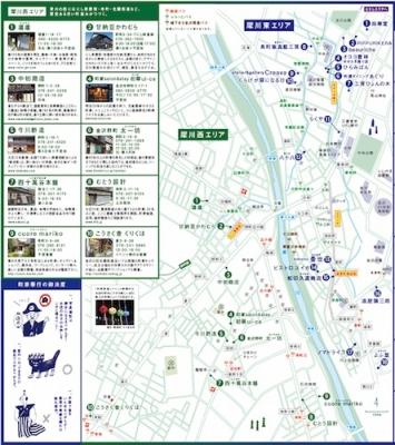 町家巡遊ショップマップ 2016