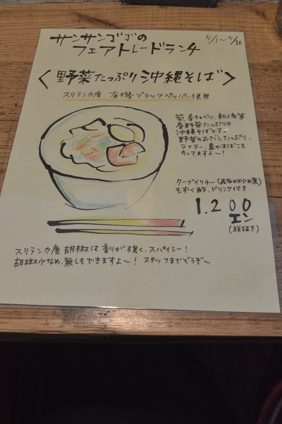 FTランチ(サンサンゴゴ)1