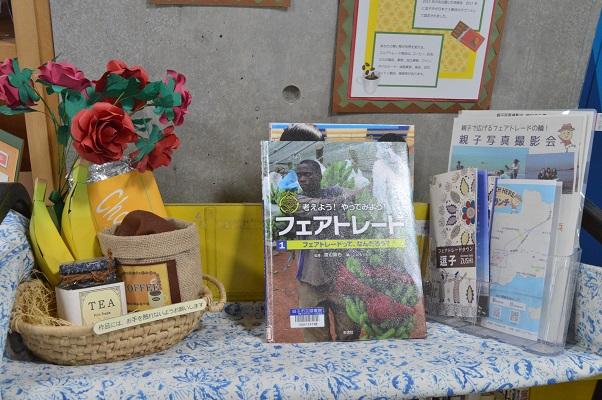 図書館展示2