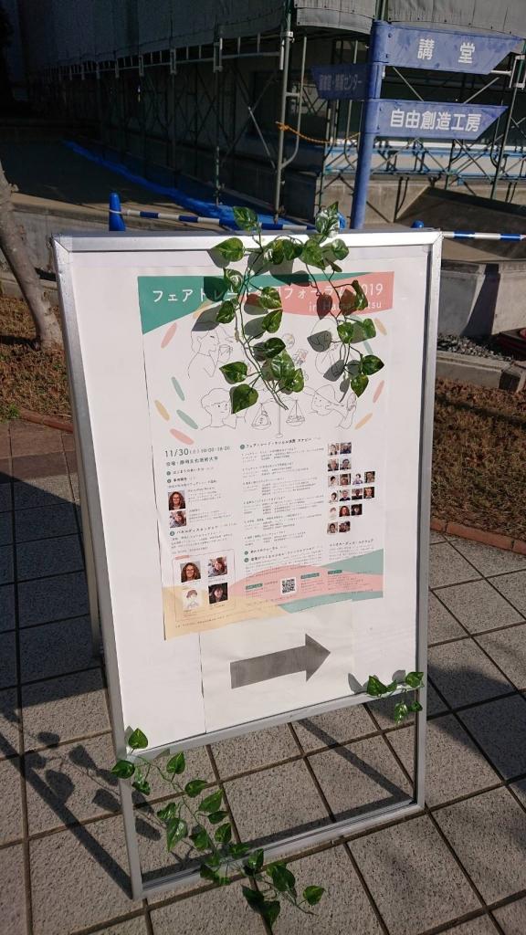 フェアトレード全国フォーラム2019 in Hamamatsu 1