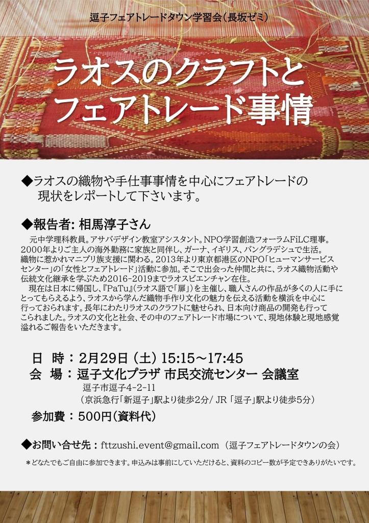 長坂ゼミ(2020.02) チラシ