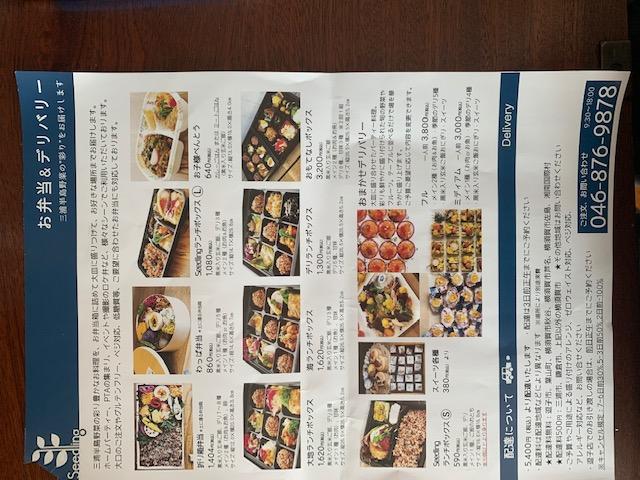 テイクアウト情報(Seedling kitchen 逗子)