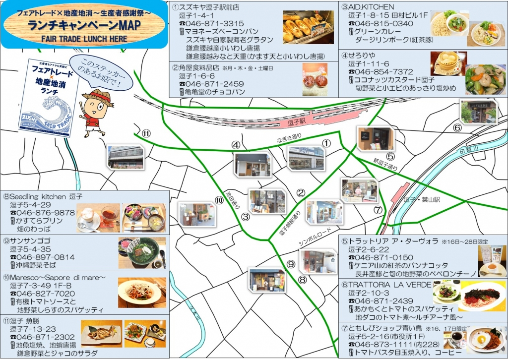 FTランチ2020MAP裏