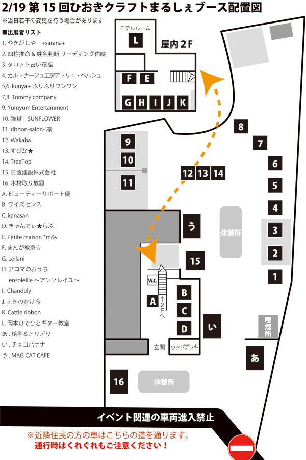 ひおきクラフトまるしぇ配置図+.jpg