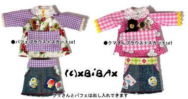 22cm doll ● ブラウス+スカート