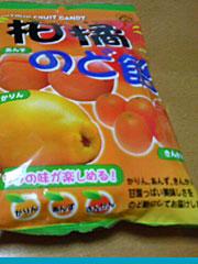 柑橘のど飴。