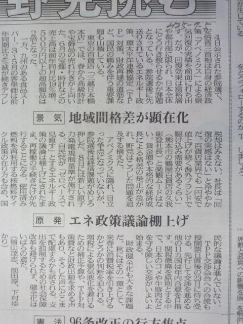 新聞7/5?