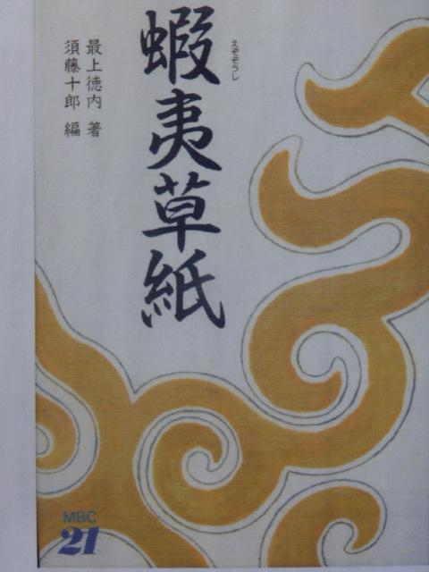 蝦夷草紙?