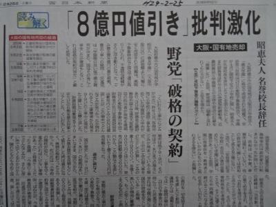 新聞2/25�
