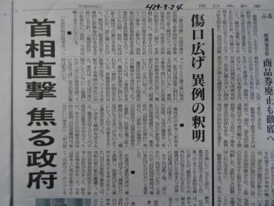 新聞3/24�