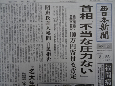 新聞3/25�