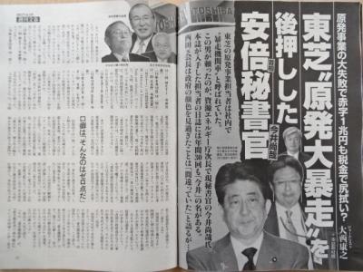 週刊文春4/13日号