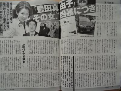 週刊新潮6/29号