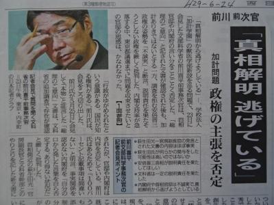 新聞6/24�