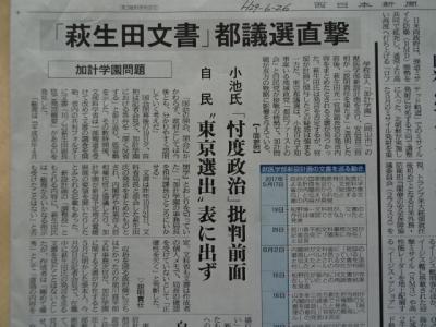 新聞6/16�