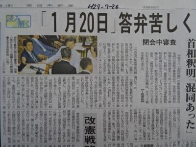 新聞7/26�