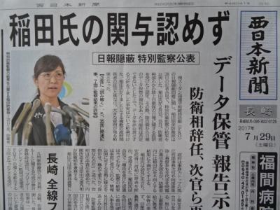 新聞7/29�