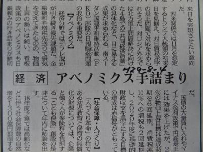 新聞8/4�