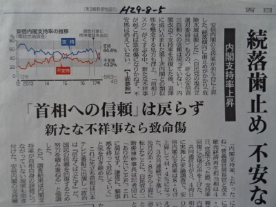 新聞8/5�