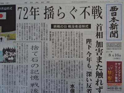 新聞8/16�