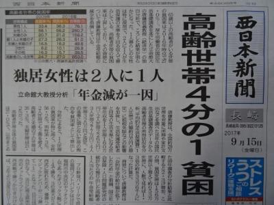 新聞9/15�