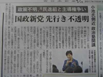 新聞9/17⓵