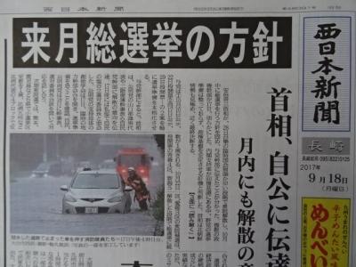 新聞9/18�