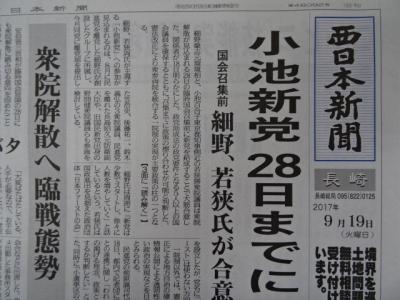 新聞9/19�