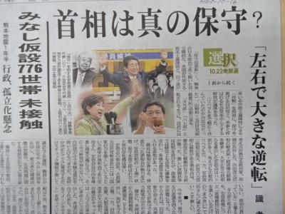 新聞10/16�