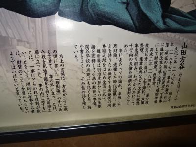 山田方谷案内書