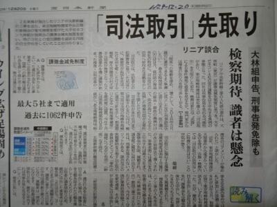 新聞12/20�