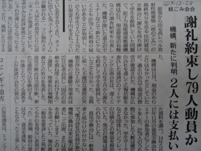 新聞12/28�