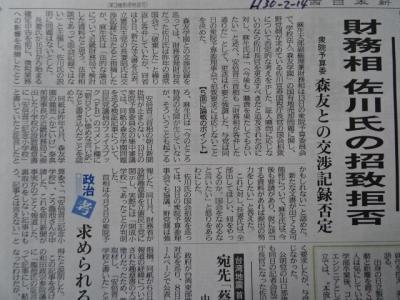 新聞2/14�