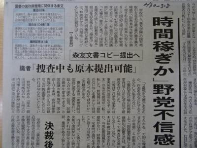 新聞3/8�