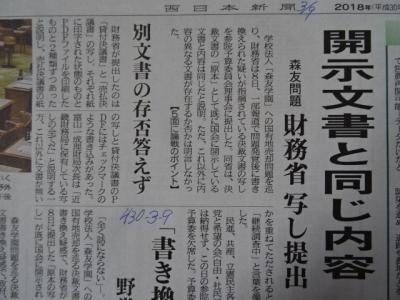 新聞3/9�