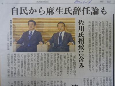 新聞3/14�