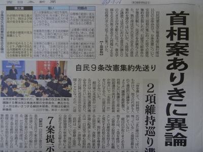 新聞3/16�