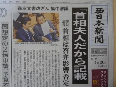 新聞3/20�