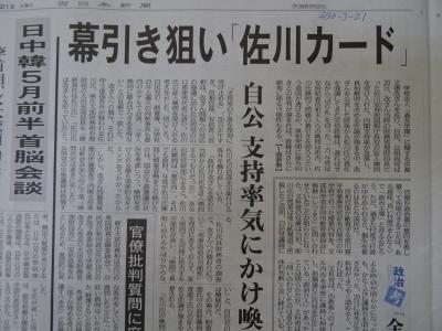 新聞3/21�