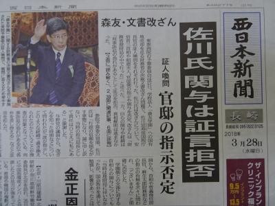新聞3/28�