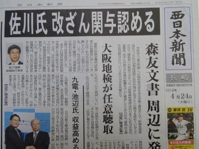 新聞4/24�