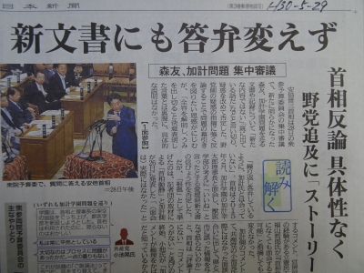 新聞5/29�