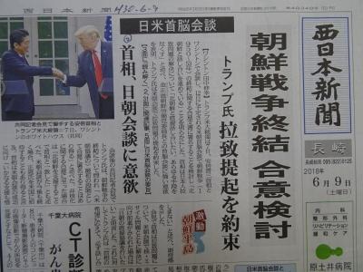 新聞6/9�