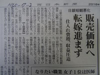 新聞7/3�