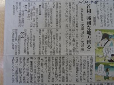 8/28新聞�