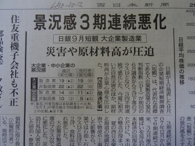新聞10/2�