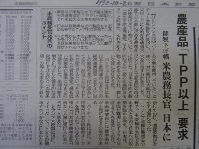 新聞10/20�