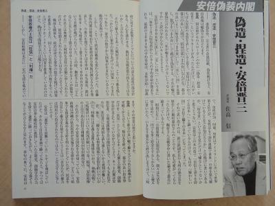 月刊日本4月